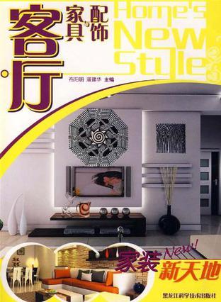 客厅家具与配饰-家装新天地