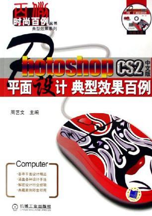 Photoshop CS2中文版平面设计典型效果百例