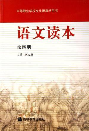 语文读本(第四册)