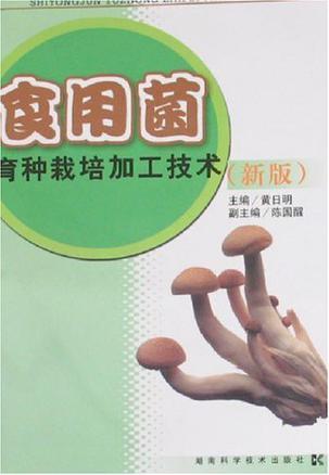 食用菌育种栽培加工技术