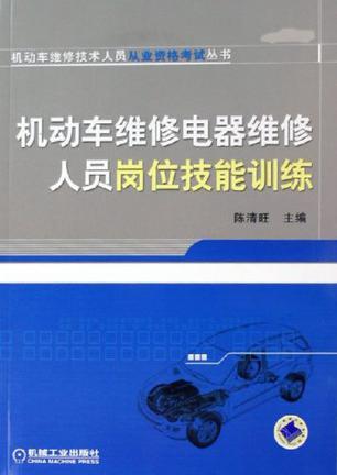 机动车维修电器维修人员岗位技能训练