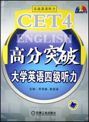 大学英语四级听力