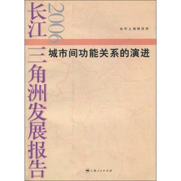 长江三角洲发展报告