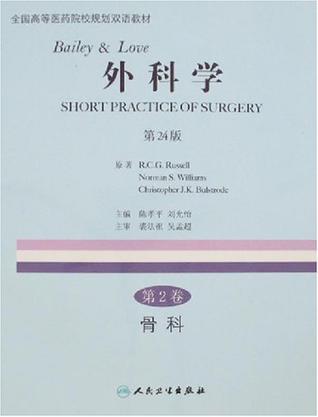 骨科-外科学(第2卷)(第24版)(含光盘)