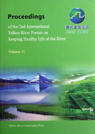 第二届黄河国际论坛文集.第六册