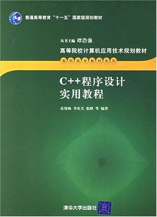 C++程序设计实用教程