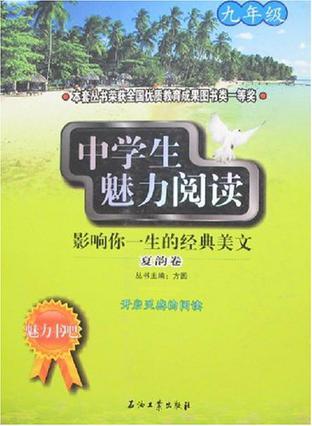 中学生魅力阅读