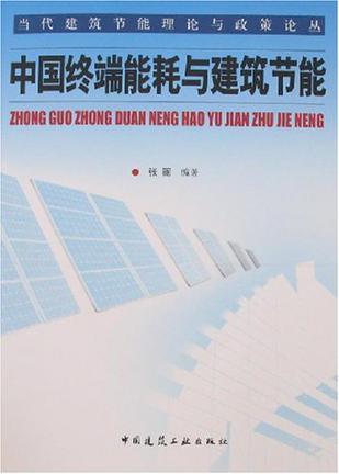 中国终端能耗与建筑节能