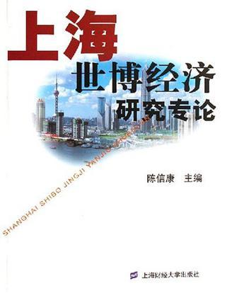 上海世博经济研究专论