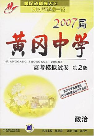 黄冈中学2007届高考模拟试卷 第2版 政治