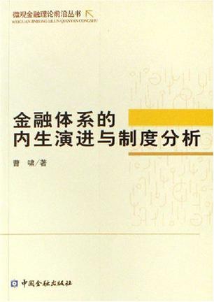 金融体系的内生演进与制度分析