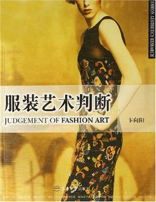 服装艺术判断