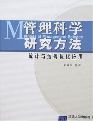 管理科学研究方法