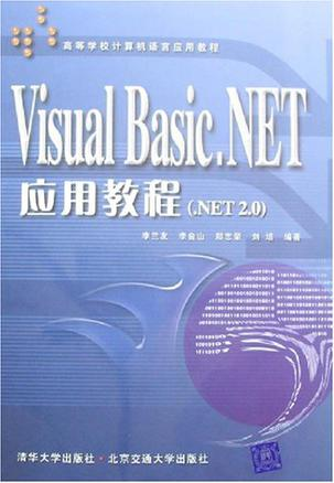 Visual Basic.NET应用教程