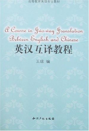 英汉互译教程