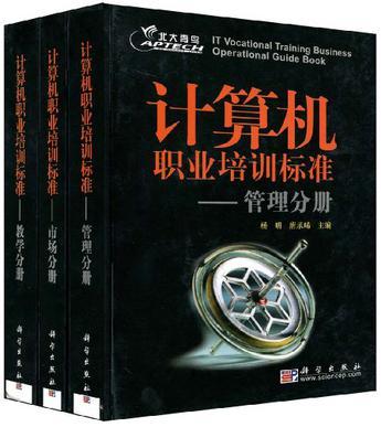 计算机职业培训标准(共三册)