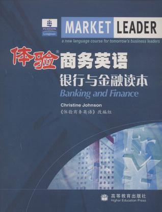 体验商务英语银行与金融读本