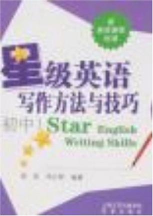 星级英语写作方法与技巧(初中)