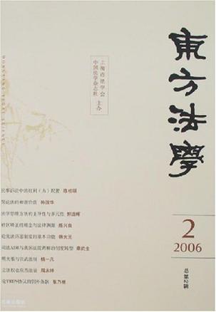 东方法学(2006.2 总第2辑)