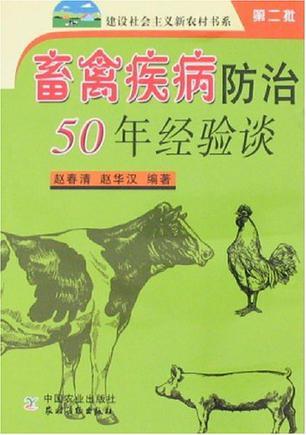 畜禽疾病防治50年经验谈