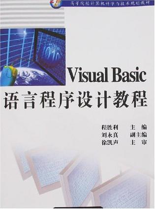 Visual Basic语言程序设计教程