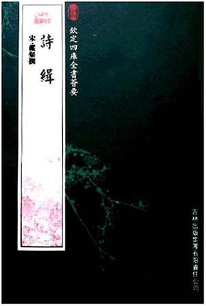《诗辑》txt,chm,pdf,epub,mobibet36体育官网备用_bet36体育在线真的吗_bet36体育台湾下载