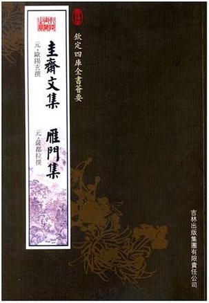 圭斋文集、雁门集(集部-65)
