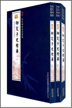 御定子史精华(3册)