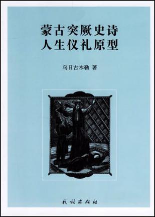 蒙古突厥史诗人生仪礼原型