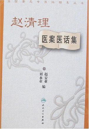 赵清理医案医话集