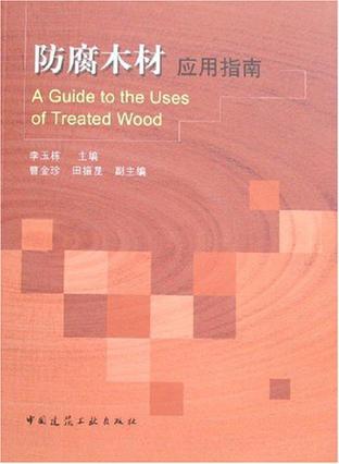 防腐木材应用指南