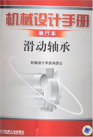 滑动轴承-机械设计手册单行本