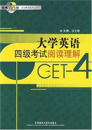 大学英语四级考试阅读理解
