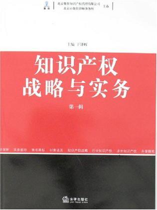 知识产权战略与实务(第一辑)