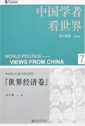 世界经济卷-中国学者看世界(7)