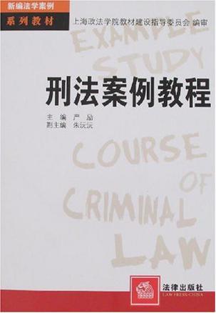 刑法案例教程