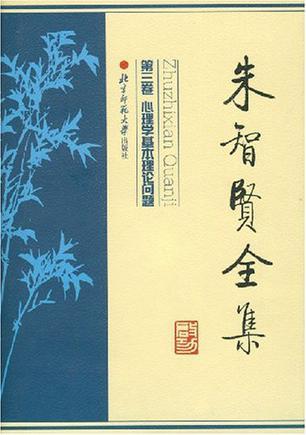 朱智贤全集.第3卷,心理学基本理论问题
