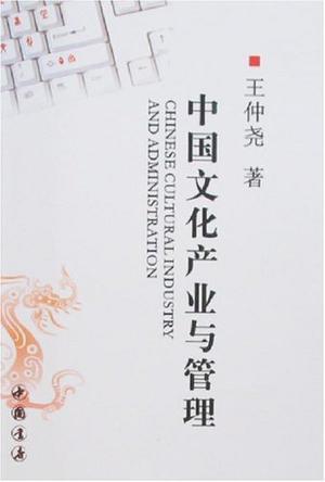 中国文化产业与管理