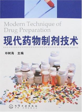 现代药物制剂技术