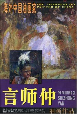 言师仲油画作品-海外中国油画家