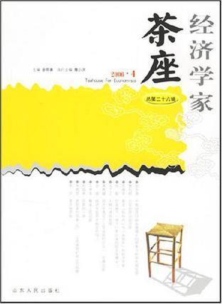 经济学家茶座-总第二十六辑2006.4