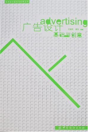广告设计基础与创意