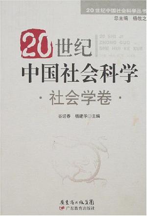 社会学卷-20世纪中国社会科学