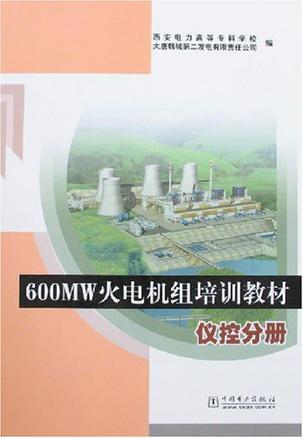 仪控分册-600MW火电机培训教材