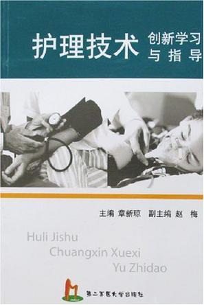 护理技术创新学习与指导