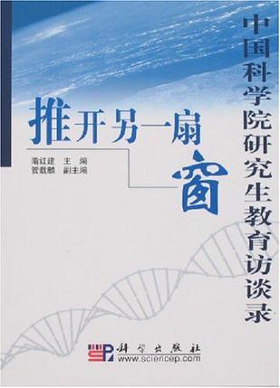 中国科学院研究生教育访谈录
