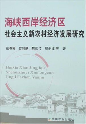海峡西岸经济区社会主义新农村经济发展研究