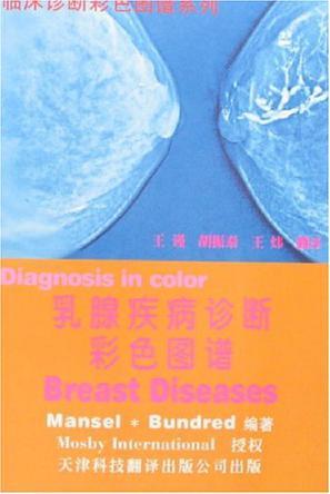 乳腺疾病诊断彩色图谱