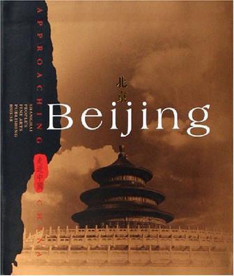 北京-走近中国
