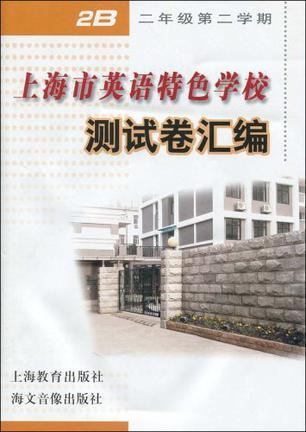 上海市英语特色学校测试卷汇编